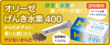 オリーゼげんき水素400