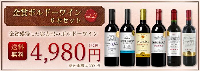 金賞ボルドー6本セットVol.2