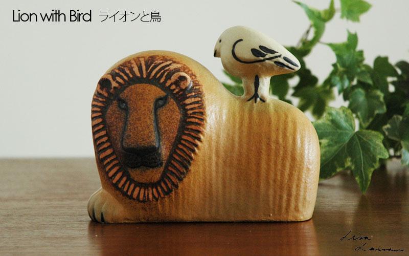Lion with bird(�饤�����Ļ��,Lisa Larson�ꥵ�顼����,���������ǥ�,�̲����֥���,�̲���ʪ,�̲�����ƥꥢ,�̲�����