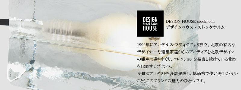 DESIGN HOUSE stockholmデザインハウスストックホルム,北欧スウェーデン