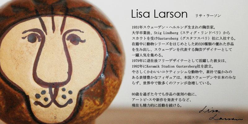 Lisa Larson(リサ ラーソン)