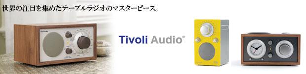 Tivoli Audio(チボリ オーディオ)