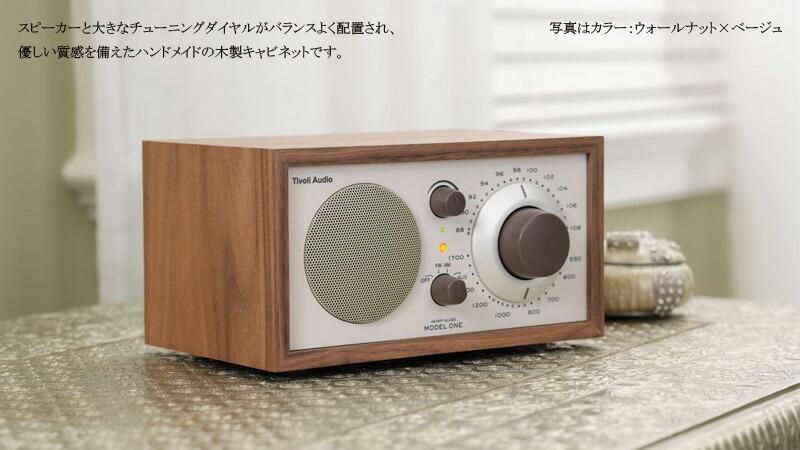 Model One BT,��ǥ롦��ӡ��ƥ���,Bluetooth�б���ǥ�,fm,am�饸��,Tivoli Audio,���ܥꥪ���ǥ���