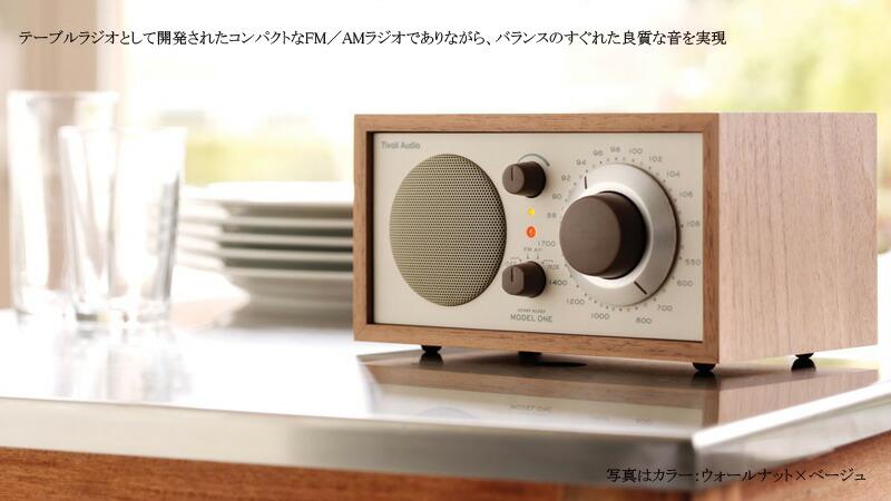 Model One BT,モデル・ワン ビーティー,Bluetooth対応モデル,fm,amラジオ,Tivoli Audio,チボリオーディオ