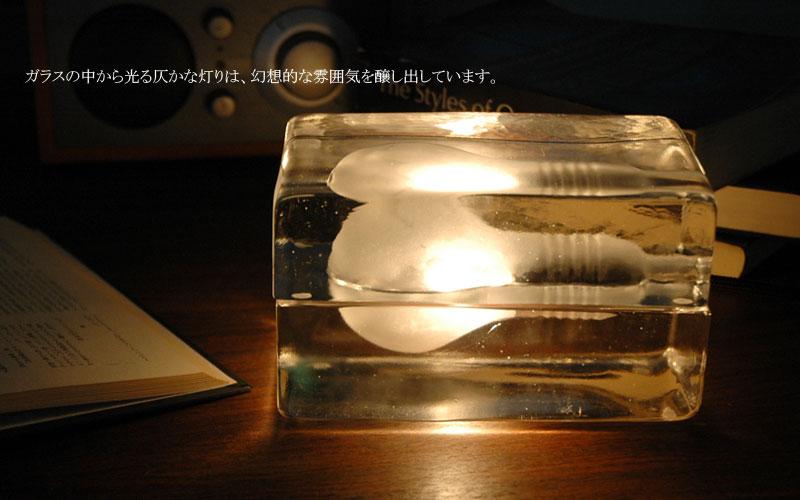 ブロックランプのガラスの中から光る仄かなあかりは幻想的な雰囲気を醸し出しています,BLOCK LAMP(ブロックランプ)DESIGN HOUSE stockholm,デザインハウス・ストックホルム,harri kosiknen,ハッリコスキネン