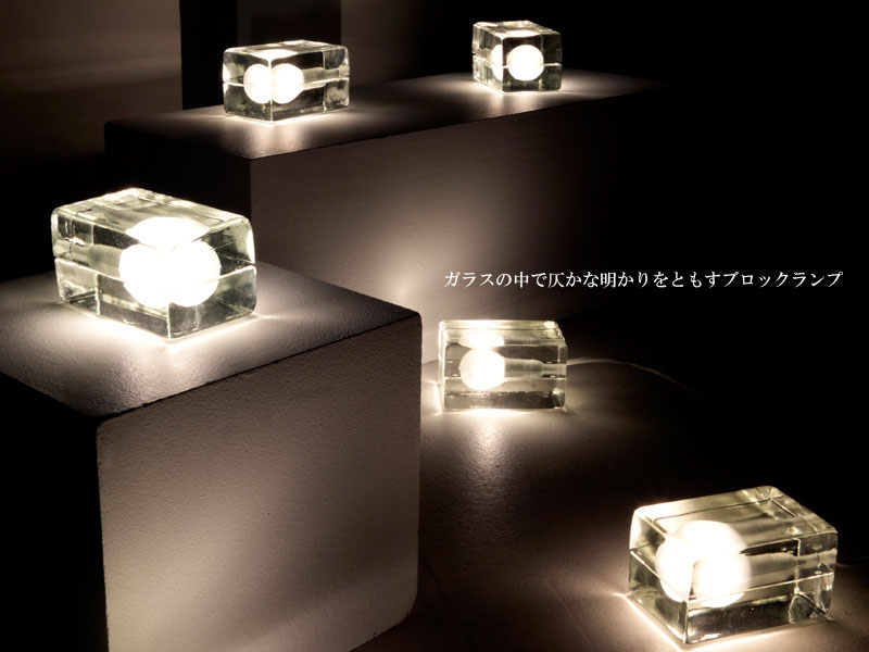BLOCK LAMP(ブロックランプ)DESIGN HOUSE stockholm(デザインハウス・ストックホルム),ハッリコスキネン,harri koskinen,北欧,スウェーデン,北欧雑貨,北欧インテリア,北欧ギフト,デザイナーズ