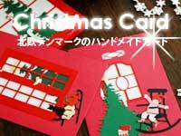 Oda Wiedbrechtオダ・ウィードブレクト,クリスマスカード