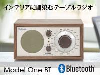 チボリオーディオ,tivoli audio,model one bt,Bluetooth対応モデル,モデルワン