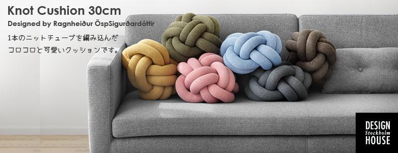knot cushion,クッション,デザインハウスストックホルム,スウェーデン