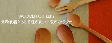 木製カトラリー・スープスプーン