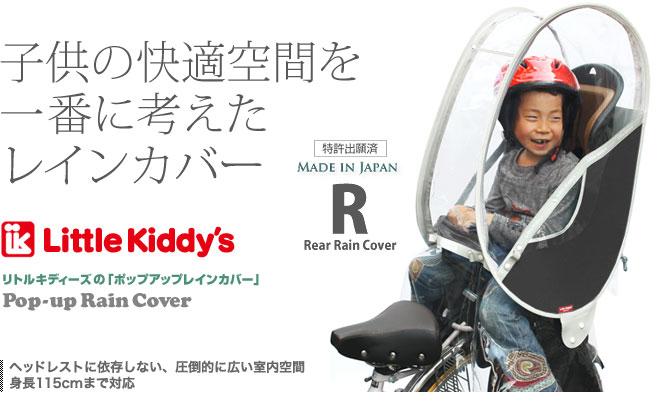 ... 子供乗せ 自転車 レインカバー