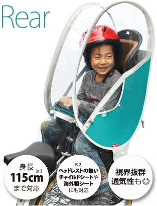 子供乗せ自転車 レインカバー ...