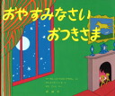 Goodnight Moon customer ★ all point up! Genre award thank you! P06Dec14 ★ 05P13Dec14 ★