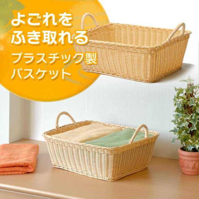 プラスチック製のバスケットがお買い得!
