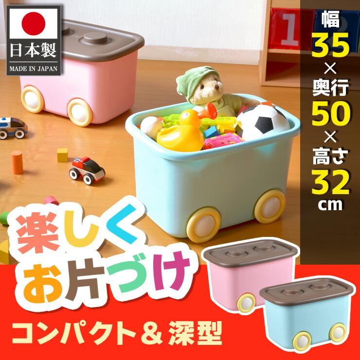 おもちゃボックス深型