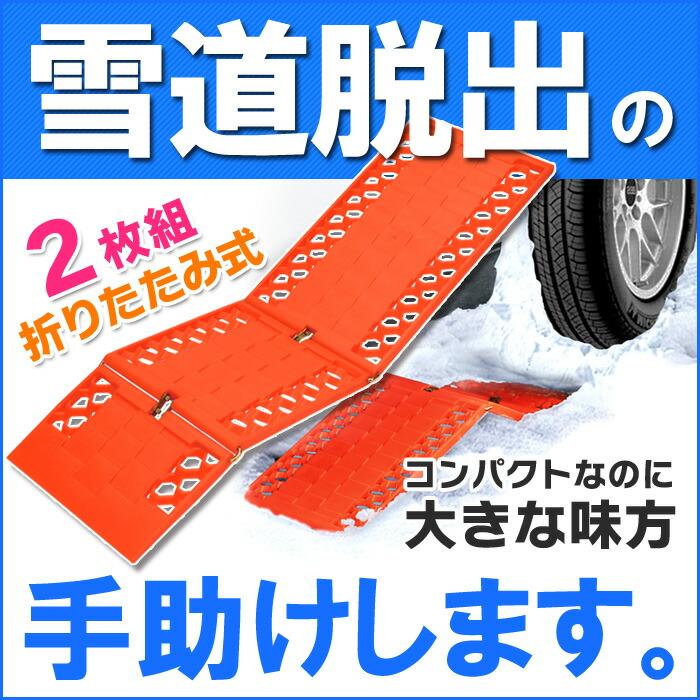 タイヤグリッパー2枚組