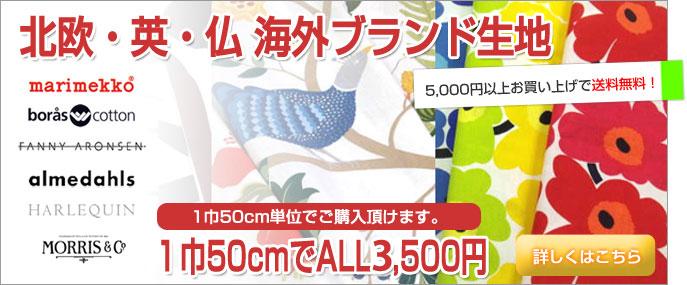海外人気ブランド生地を50cm単位販売