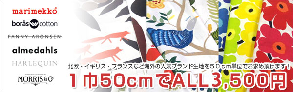 1巾50cmでALL2,500円