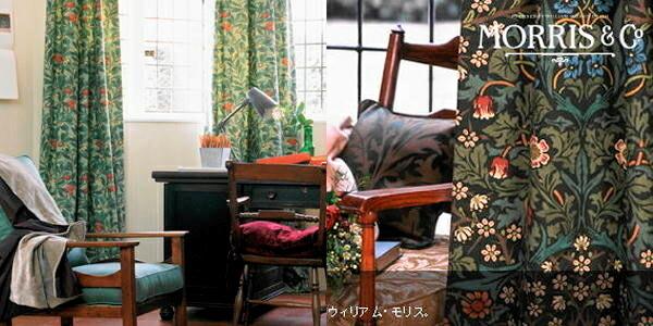 ウィリアムモリスWilliam Morrisの人気の10柄から選べるオーダーカーテン (MM)サイズ