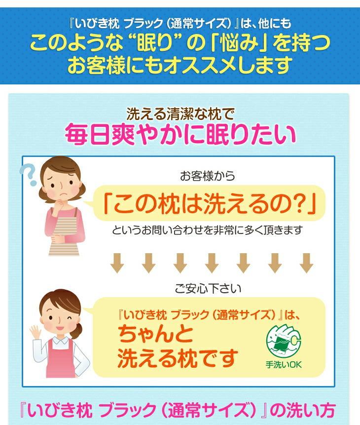 ご安心ください! いびき枕 ブラック (通常サイズ) はちゃんと洗える枕です 手洗いOK