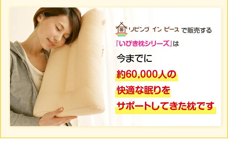 いびき枕シリーズは今までに約60,000人の快適な眠りをサポートしてきた枕です