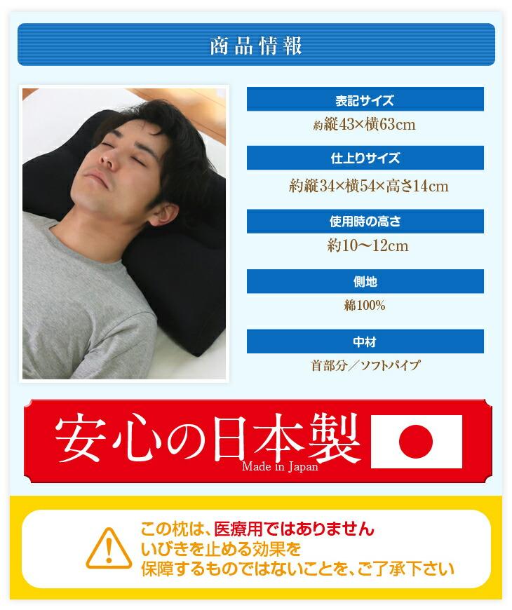 いびき枕 ブラック (通常サイズ) 商品情報 安心の日本製