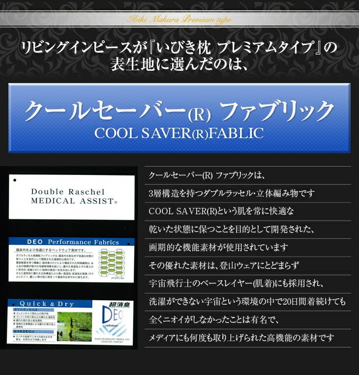 ɽ���Ϥϡ������륻���С�R �ե��֥�å� COOL SAVER R FABLIC
