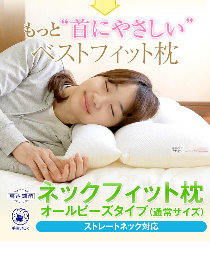 ストレートネック対応ネックフィット枕の特徴