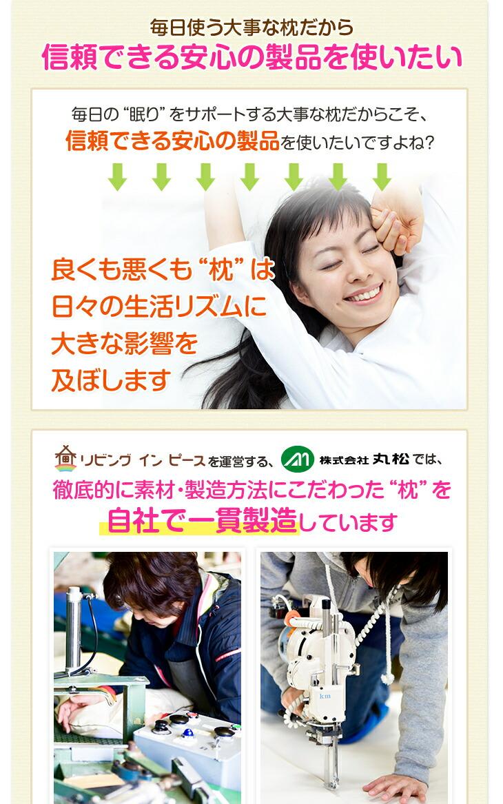"""リビングインピースを運営する株式会社丸松では、徹底的に素材・製造方法にこだわった""""枕""""を自社で一貫製造しています"""