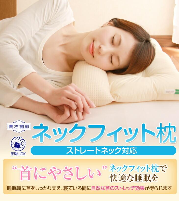 """ストレートネック対応 ネックフィット枕 高さ調節可能 手洗いOK """"首にやさしい""""ネックフィット枕で快適な睡眠を 睡眠時に首をしっかり支え、寝ている間に自然な首のストレッチ効果が得られます"""
