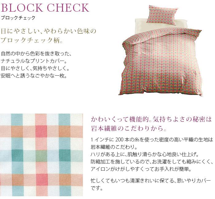 BLOCK CHECK �֥�å������å� �ܤˤ䤵���������餫����̣�Υ֥�å������å�����