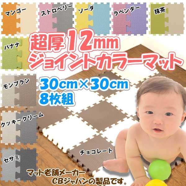 赤ちゃん ベビー 安心 安全 ジョイントマット 30cm マット ラグ