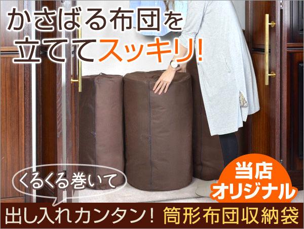円筒形収納袋