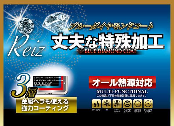 IH対応 ライズ ブルーダイヤモンドコートフライパン 8点セット