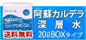 阿蘇カルデラ深層水20リットルBOXタイプ