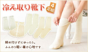 冷取靴下4p