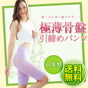 Ultra thin pelvic tightening pants