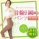 -Pelvic tightening pants 7 minute length