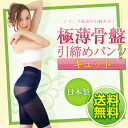 Ultra thin pelvic tightening pants cut