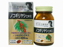 Review at 5% off coupon! ◆ Noguchi Medicine Research Institute, saw palmetto extract 60 grain ◆ Noguchi Medicine Institute * cancel, change, return exchange non-fs3gm
