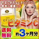 Beauty supplements vitamin vitamin supplements ◆ commercial vitamin C 270 grain ◆ (approximately 3 months) [products] * cancellation or change / return Exchange cannot * Bill pulled extra shipping