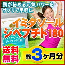 ◆ commercial イミダゾールジペプチド 180 180 grain ◆ 3 months Min value health supplement TV with buzz イミダペプチド supplement imidazole * cancellation or change, return exchange non-* teen pulling separate shipping fs3gm
