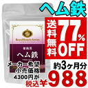 \ 77%OFF&!! It is impossible of) [product] ※ cancellation, a change, returned goods exchange for 270 heme iron ◆( approximately three months for / iron content mineral-rich diet health supplement ◆ duties