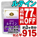 \77%off &! And supplement supplements hesitation clean PC デジタルケア ◆ commercial lutein 270 grain ◆ (approximately 3 months min) [products] * cancellation or change, return Exchange cannot * Bill pulled extra shipping