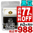 \77%off &! And black bean diet black bean soy milk anthocyanin supplement supplements ◆ commercial black bean 180 grain ◆ (approximately 3 months min) [products] * cancellation or change, return Exchange cannot * Bill pulled extra shipping