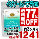\ 77%OFF&!! It is impossible of) [product] ※ cancellation, a change, returned goods exchange for 180 180 imidazole dipeptide ◆( approximately three months in / economical healthy supplement TV for topic イミダペプチドサプリイミダゾール ◆ duties