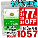 \ 77%OFF&!! It is impossible of) [product] ※ cancellation, a change, returned goods exchange for 270 Kidachi aloe grain ◆( approximately three months for / あろえ health beauty mail order supplement ◆ duties
