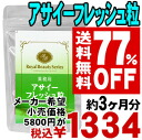 \77%off &! And Acai acai berry supplements supplements beauty healthy polyphenols ◆ business for アサイーフレッシュ grain 180 grain ◆ (approximately 3 months min) [products] * cancellation or change, no refunds replacement