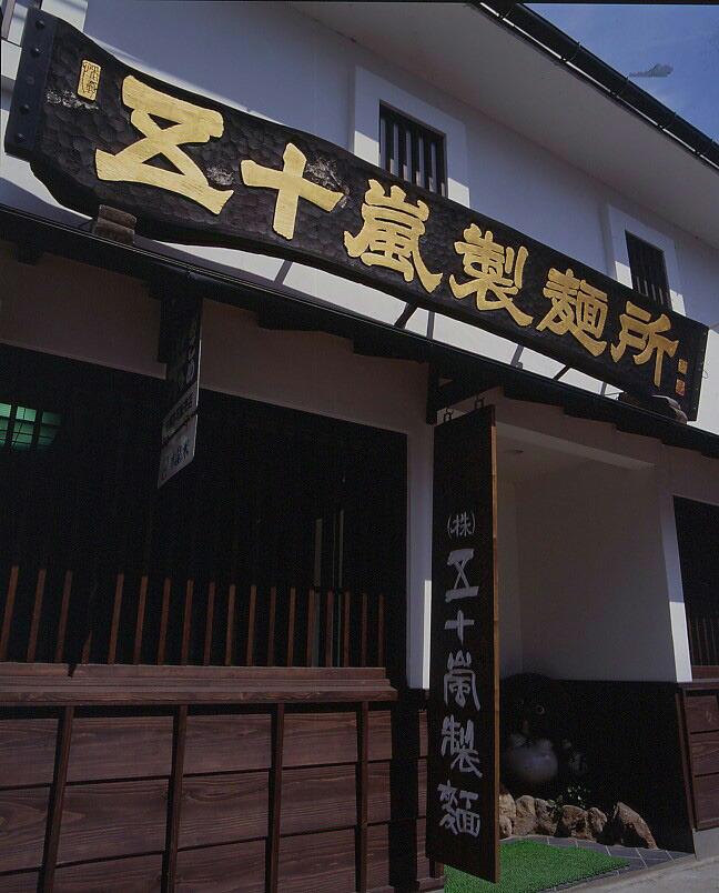 【五十嵐製麺】喜多方自家製乾燥ラーメン24食入(醤油8、味噌8、しお8)