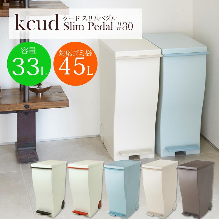 kcudスリムペダル#30